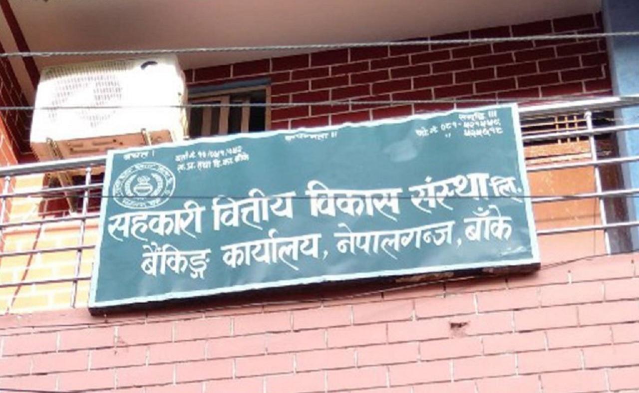 sahakari bittiya sanstha ltd nepalgunj