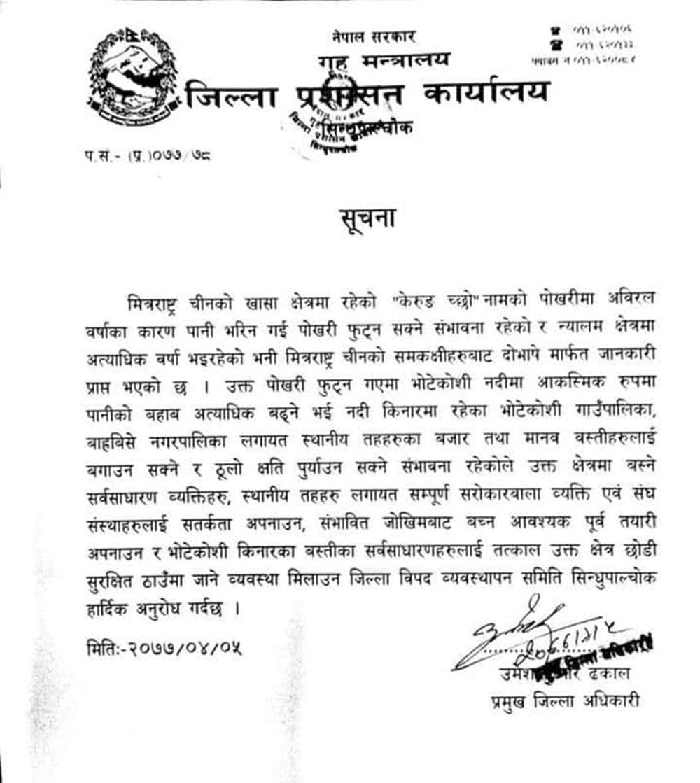 sindhupalchok press release