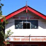 District administration office surkhet