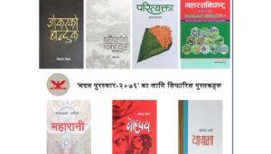 madan puraskar 2076 shortlist