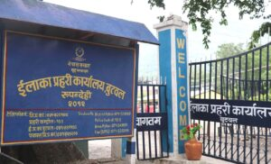 police station butwal