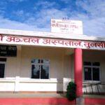 rapti zonal hospital