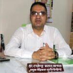 dr rajendra prasad khanal