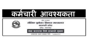 province 3 govt job