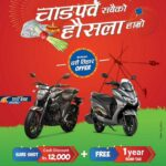 suzuki dashain offer