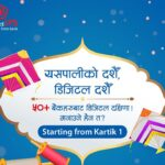 NCHL Digital Dakshina