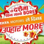 TATA Motors Dashain Scheme 1