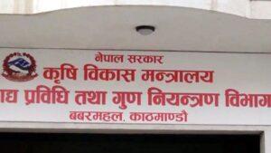 khadya tatha gun niyantran