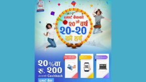machhapuchhre bank 2020 offer
