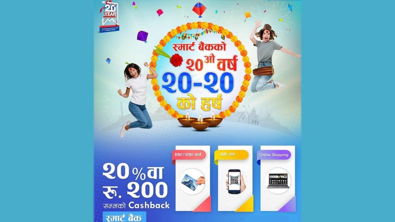 machhapuchhre bank 2020 offer