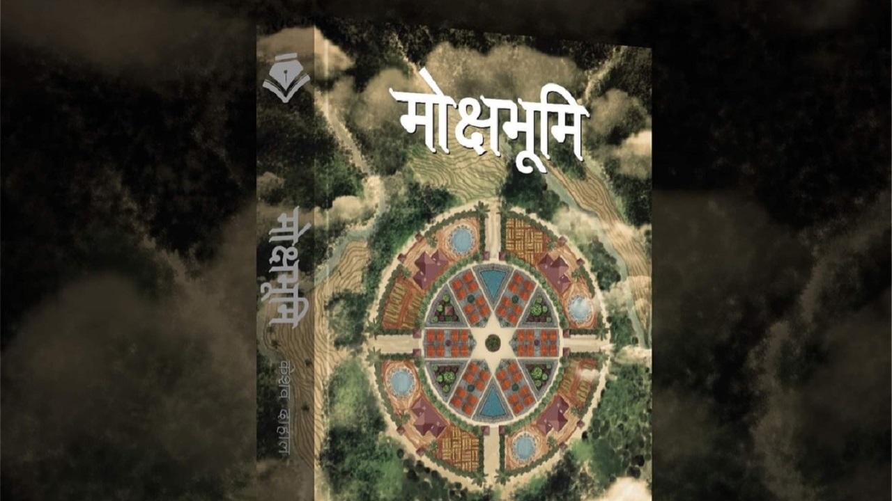 mokshya