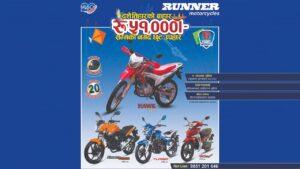 nner bike offer