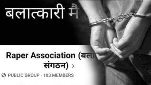 raper association 1