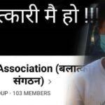 raper association
