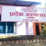 Pradesh Hospital Surkhet