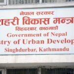 Sahari Bikash Mantralay