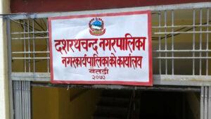 dashrath chand nagarpalika