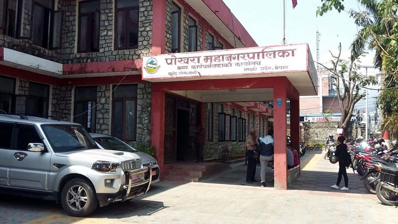pokhara mahanagar