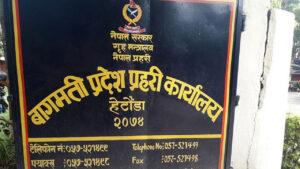 Bagmati police hetauda