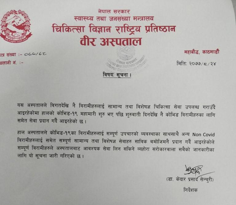 bir hospital notice