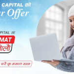 prabhu capital winter offer