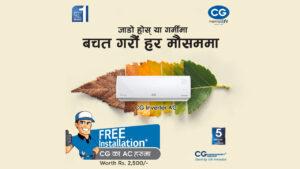 cg offer