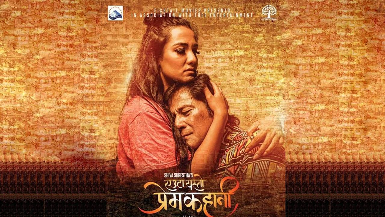 euta yasto prem kahani full movie