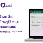 khalti and adbl