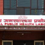 national public health laboratory