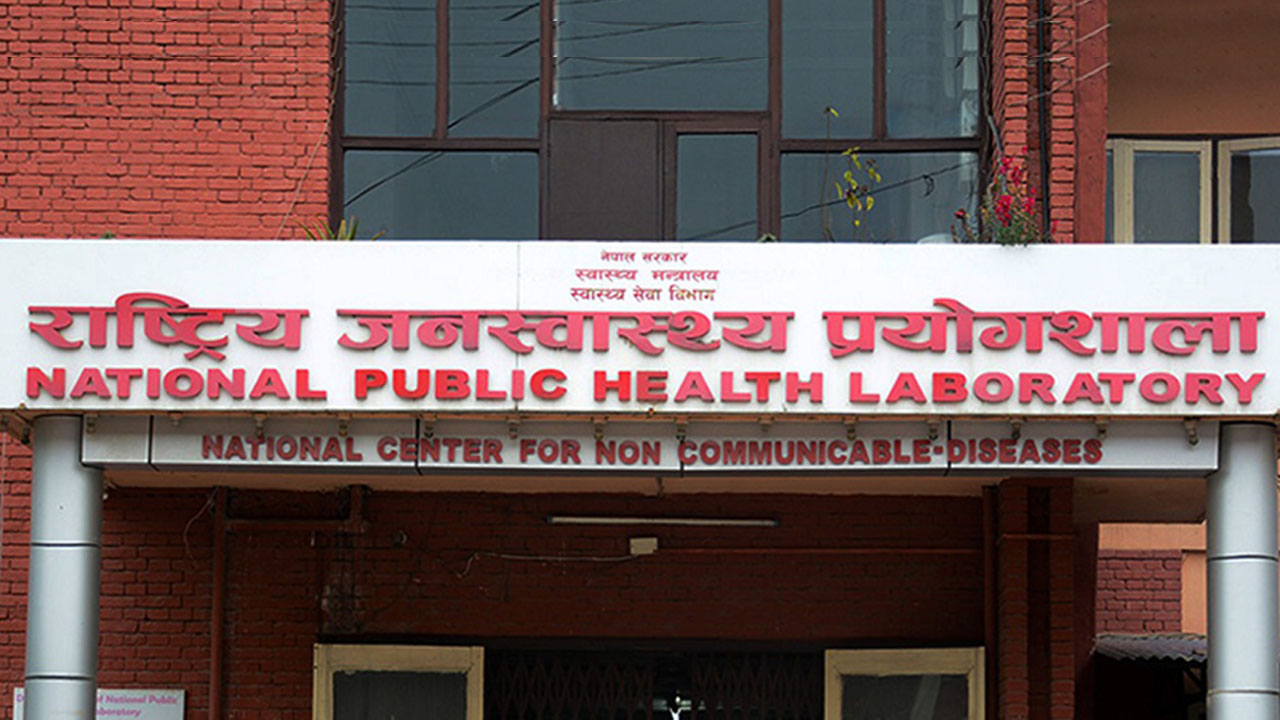 national public health laboratory