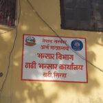 siraha bhansar