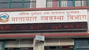yatayat byabastha bibhag