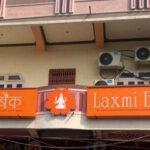 laxmi bank branch sarlahi