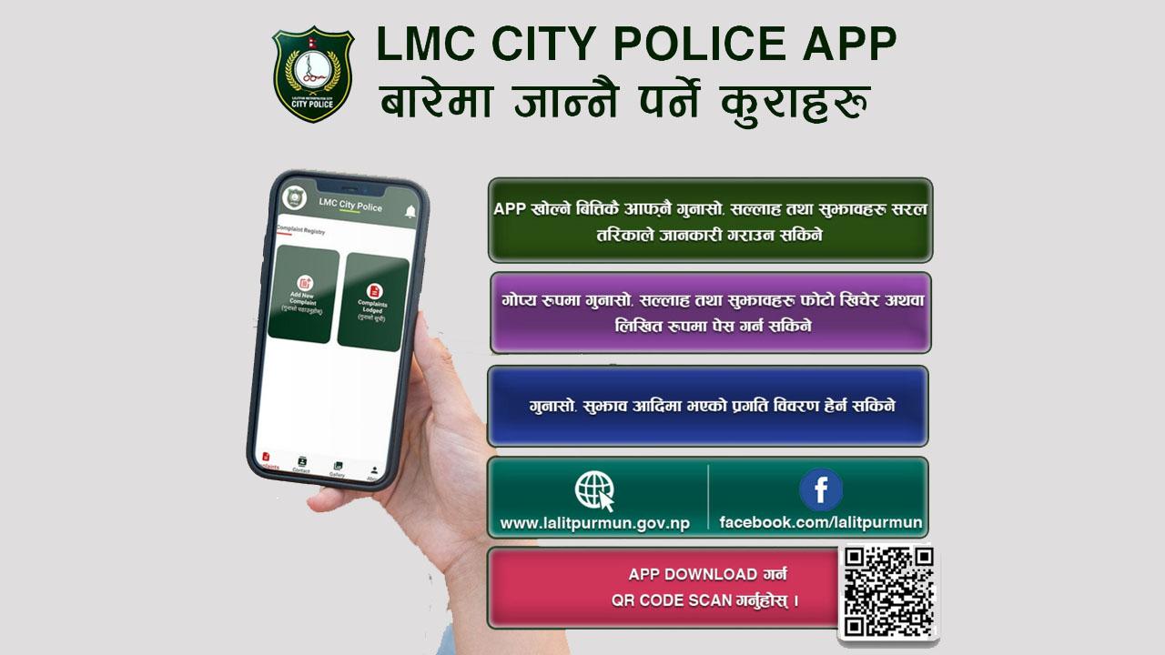 lmc city police