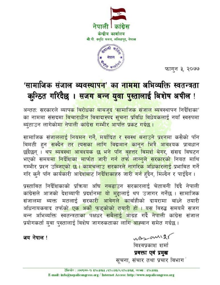 social media notice