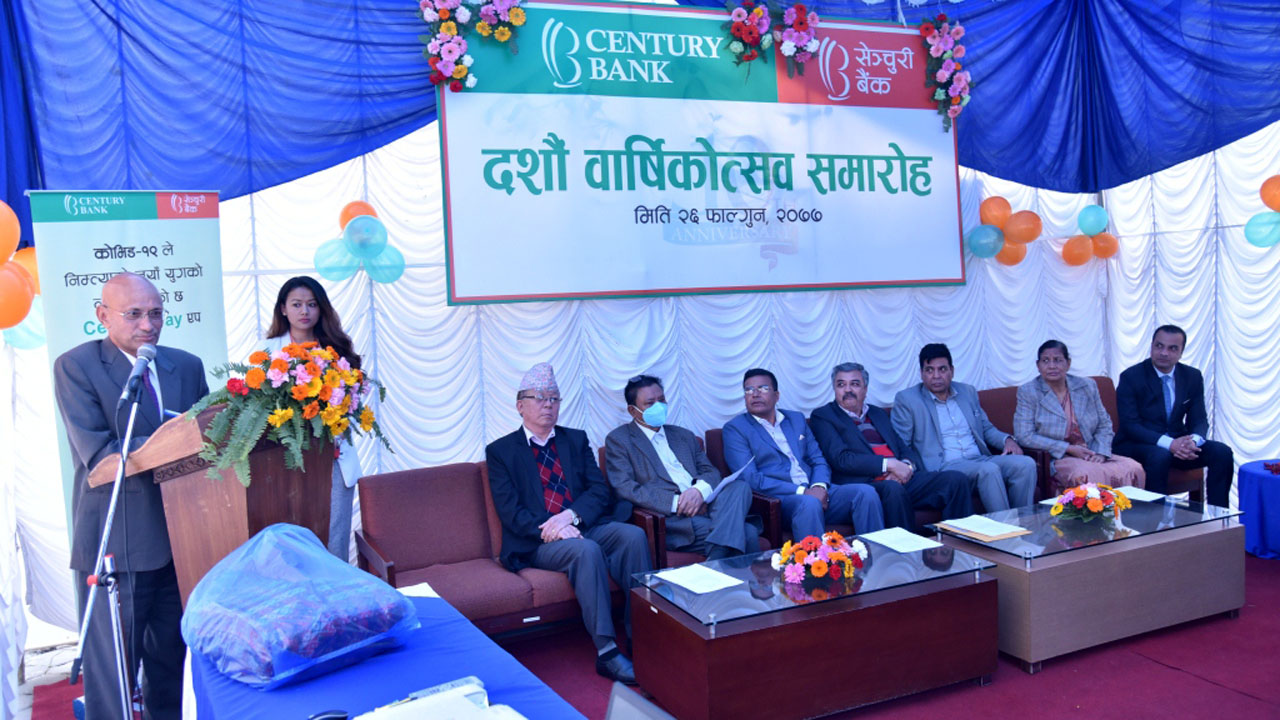 century bank annual function