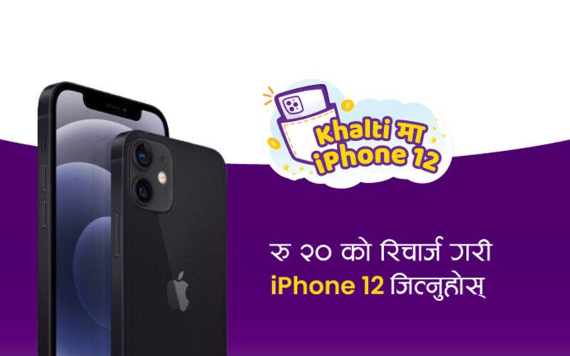 khalti iphone 12