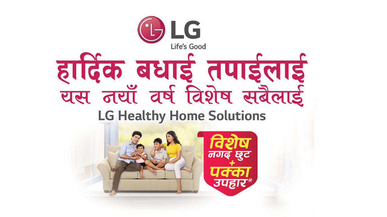 lg offer