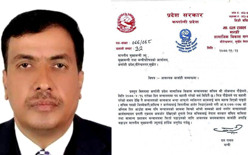 loknath poudel and minister letter