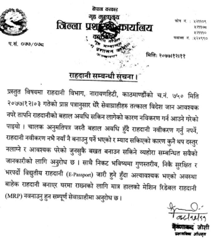 passport notice