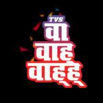 tvs offer