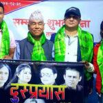 Dushpraysh movie