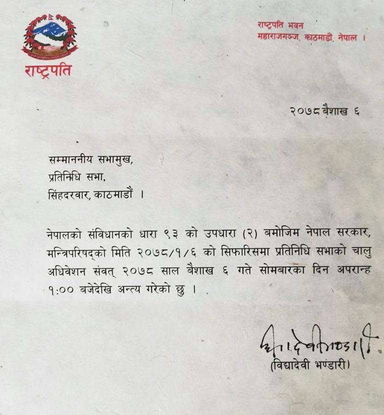 bidya notice
