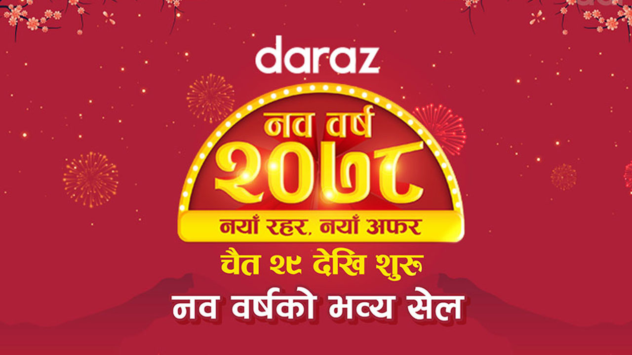 daraz new year offer