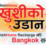 dishhome khusi ko offer