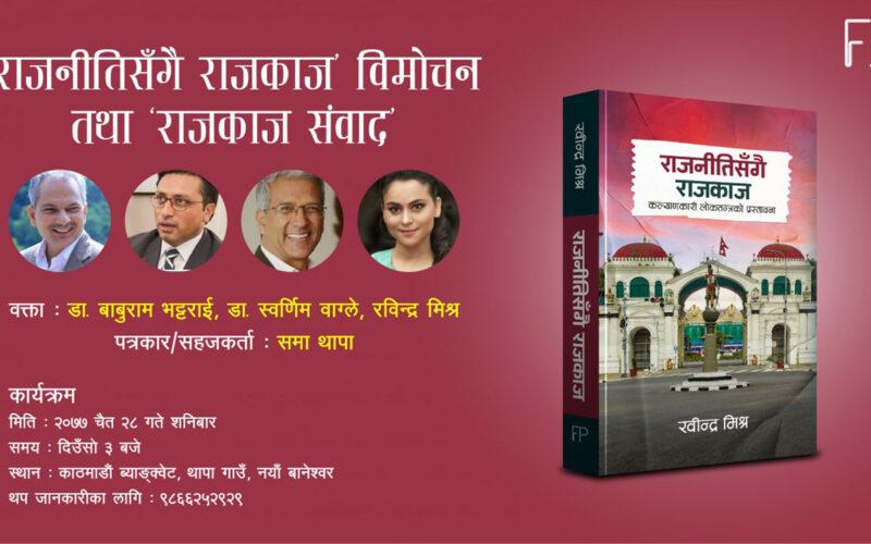 rabindra book