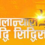 riddhi siddhi cement