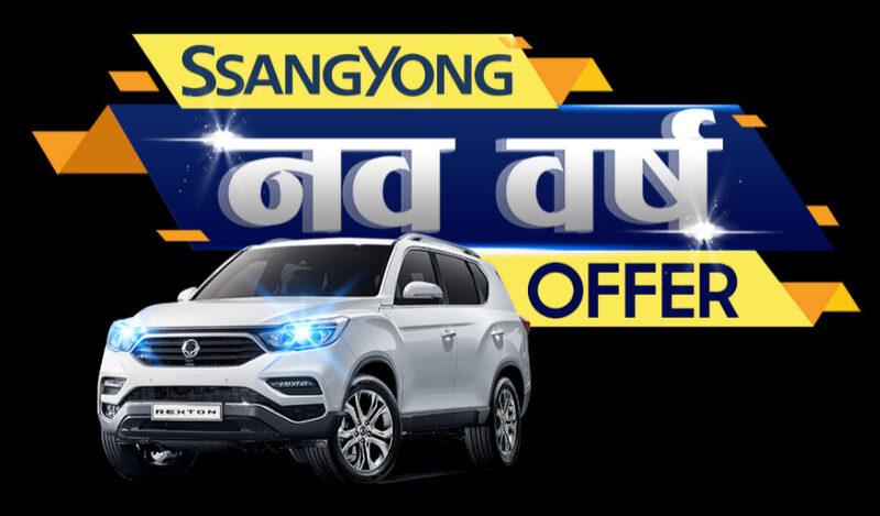 sangyong offer
