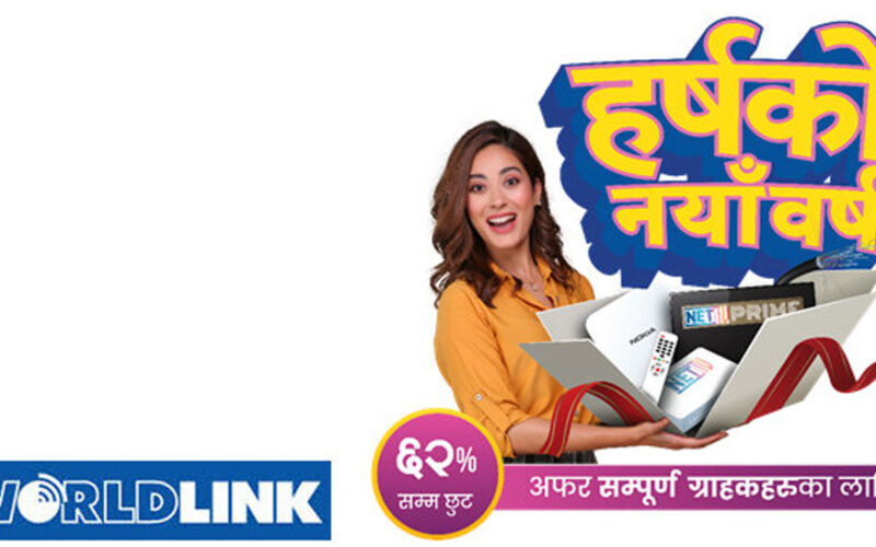 worldlink new year offer