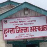 Humla District Hospital